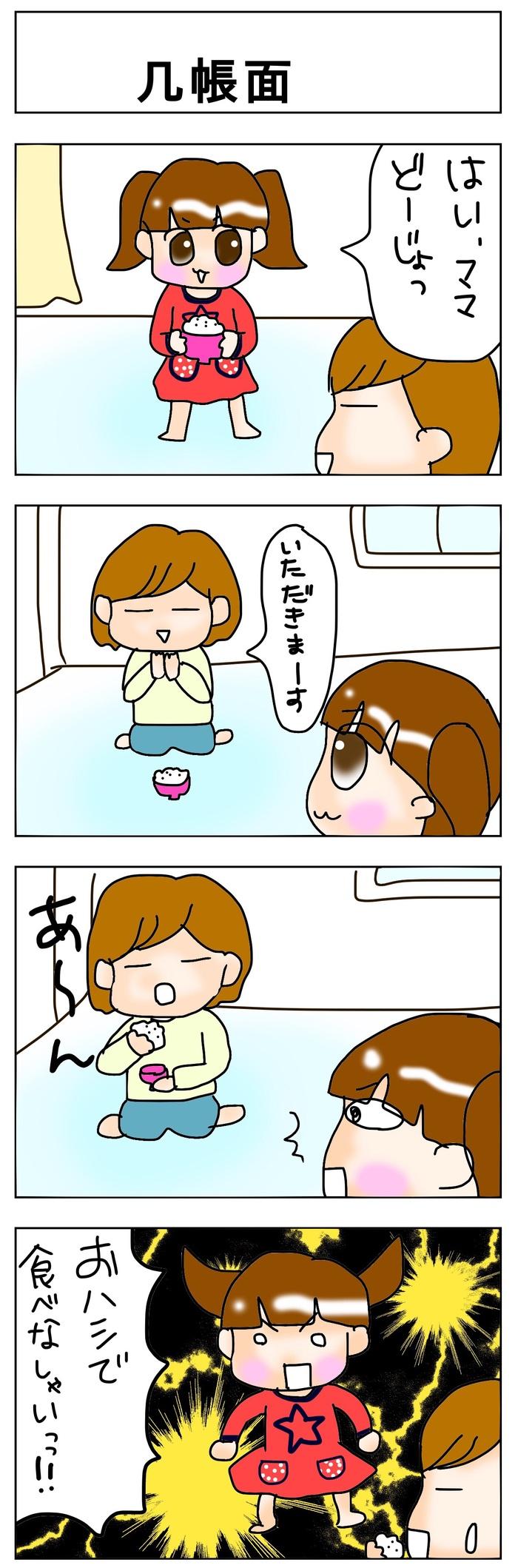 ママのイライラも思わず吹っ飛ぶ!?疲れた時の癒しに♪おとぼけ長女のオモシロ発言まとめ!の画像2