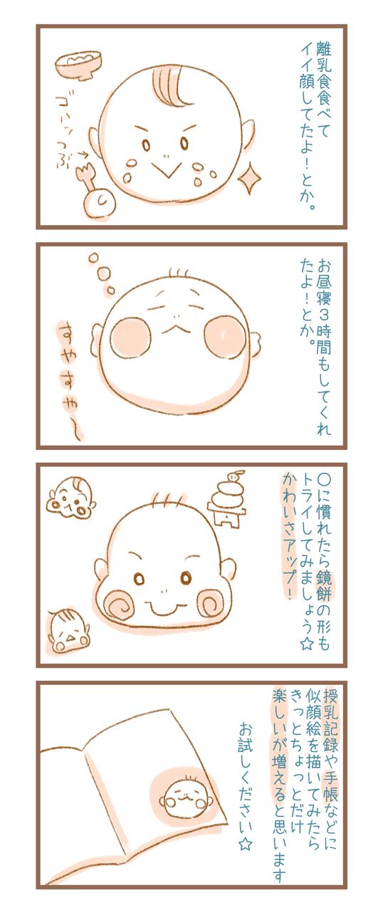 【絵が苦手なママ必読】誰でもペン1本で簡単に赤ちゃんの似顔絵が描けちゃう方法の画像4