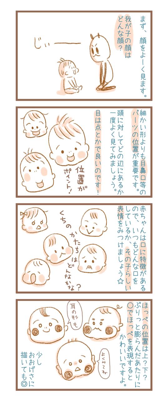 【絵が苦手なママ必読】誰でもペン1本で簡単に赤ちゃんの似顔絵が描けちゃう方法の画像2