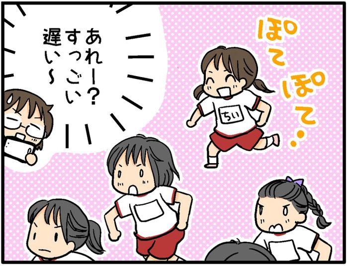 かけっこ大好きな娘が運動会でビリに…ところがゴール後の意外な一言に驚き!の画像4