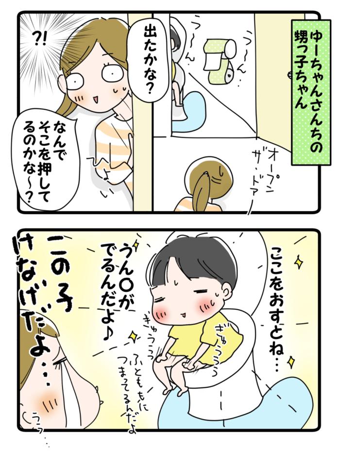 吹き出し注意!子どもがトイレ中にするオモシロ発言が可愛いの画像4