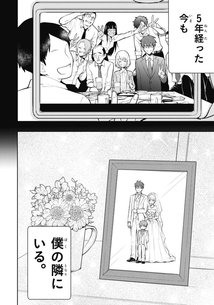 「結婚しても、恋してる」フォロワー22万人!shin5さんのツイートが漫画化!その魅力とはの画像5