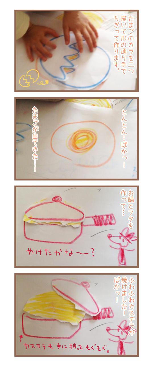 マンネリ化しがちなお絵描きタイムを一変!「動くお絵描き」で発想力もUP♪の画像2