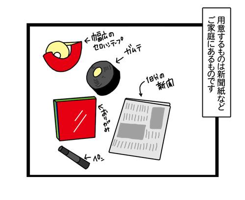 おもちゃを買うのはちょっと待った!手づくりおもちゃのススメ ~親BAKA日記第17回~の画像1