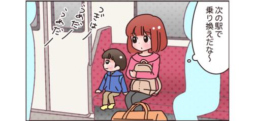子鉄のおでかけはここに注意!?突然駅で立ち止まった息子が…のタイトル画像