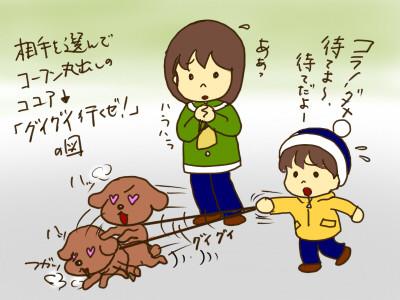 「僕も犬と散歩したい!」そう言ってきかない息子。我が家流、犬との散歩を楽しむ方法【No.34】のタイトル画像