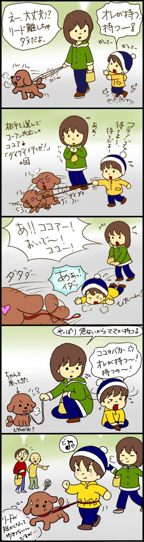 「僕も犬と散歩したい!」そう言ってきかない息子。我が家流、犬との散歩を楽しむ方法【No.34】の画像1