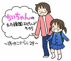 幼稚園から帰ってきたら何をする?我が家では「3つ出す」システムを導入! ~おやこぐらし29~のタイトル画像