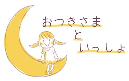 「お月さまと一緒にお家に帰る!」娘とおつきさまのほんわかエピーソードに和む・・・のタイトル画像