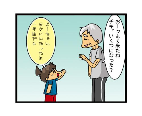"""「なんで何回も名前を聞くの?」息子におじいちゃんの""""認知症""""と向き合ってもらうためにの画像2"""
