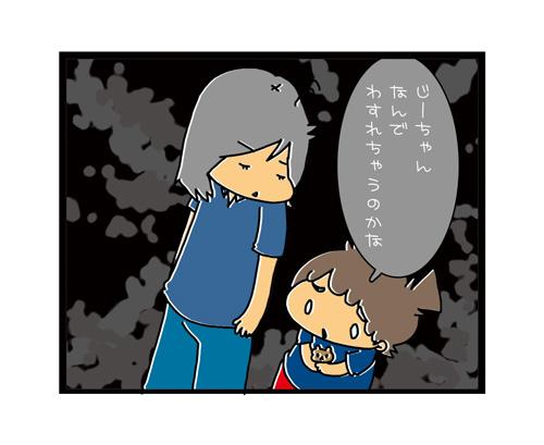 """「なんで何回も名前を聞くの?」息子におじいちゃんの""""認知症""""と向き合ってもらうためにの画像8"""
