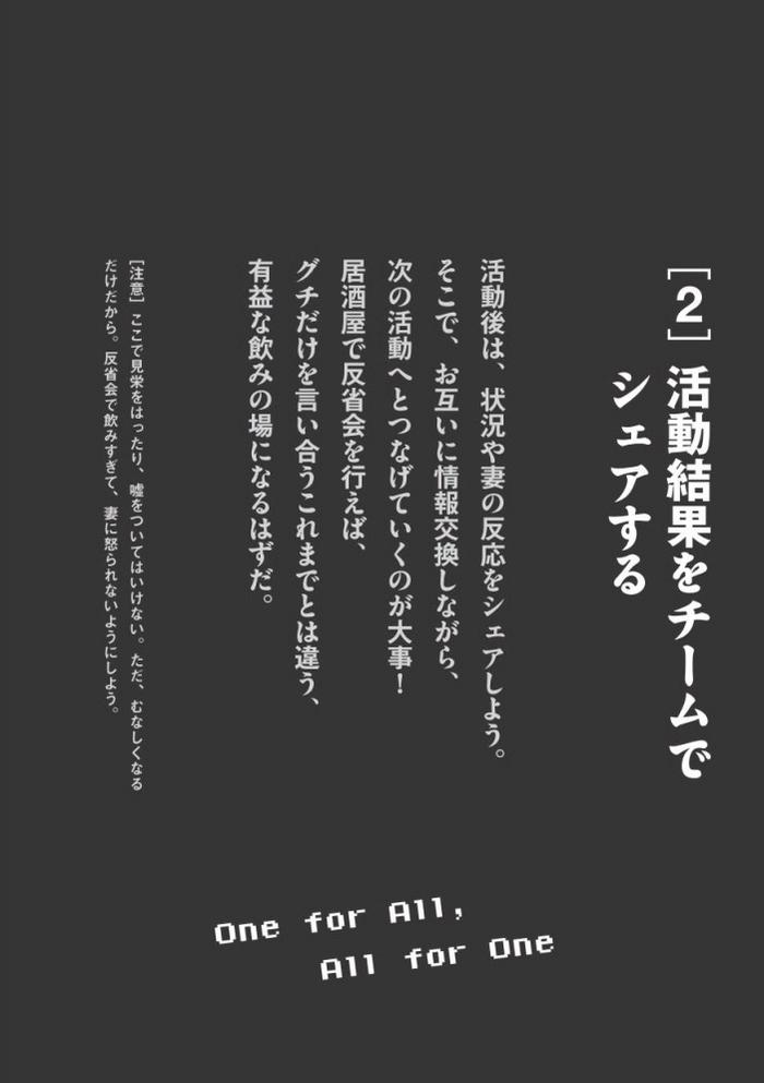 """【試し読みあり】シュールな漫画で""""妻活""""を後押し!「妻夫木マモルの愛妻生活」が面白い!の画像21"""
