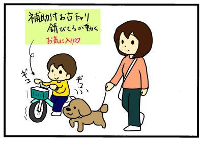 息子と一緒に犬の散歩は難しい!?母のリベンジ散歩、その結果やいかに・・・?【No.35】のタイトル画像