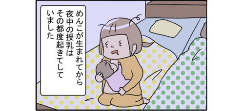 夜の授乳による睡眠不足に悩まされ…そんな時に出会ったのは!?のタイトル画像