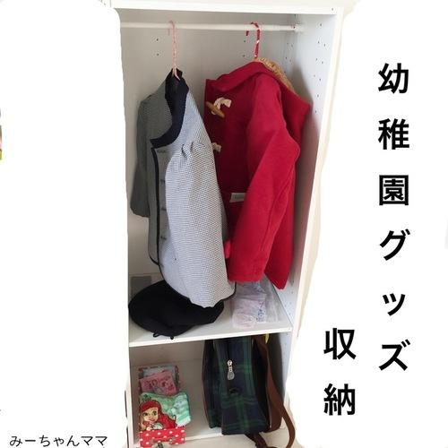 ニトリのカラーボックスで、幼稚園グッズ専用の収納ラックを作る方法!のタイトル画像