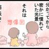 """憧れていた""""姉妹でお人形遊び""""の光景!ついに、見れる日が来た…!?のタイトル画像"""