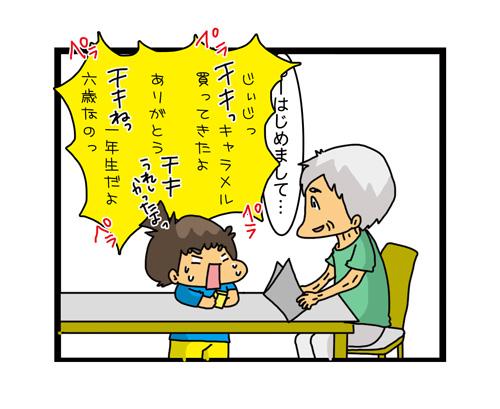 「ぼくのこと忘れないで!」認知症の祖父と孫の会話に感動の画像6