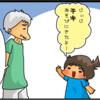 「ぼくのこと忘れないで!」認知症の祖父と孫の会話に感動のタイトル画像