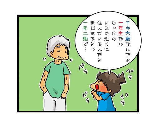 「ぼくのこと忘れないで!」認知症の祖父と孫の会話に感動の画像3