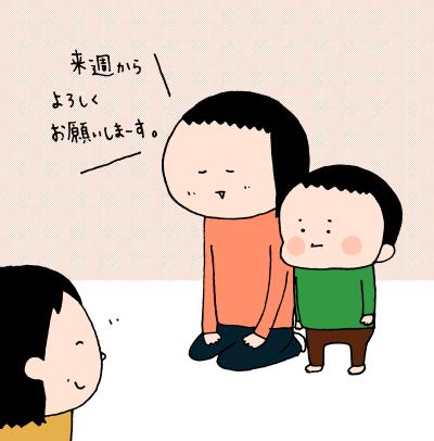 盲点だった!保育園デビュー2日目に息子から衝撃の一言!の画像1