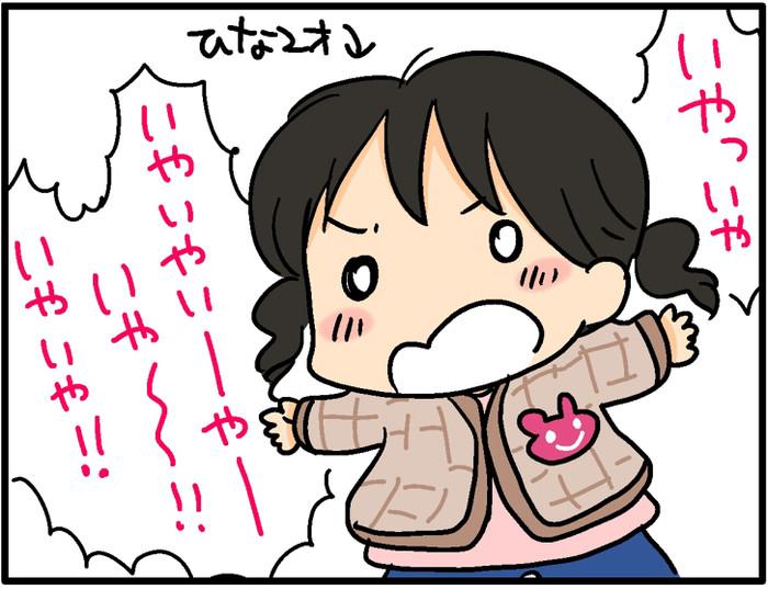 「ダメだめダメ!」娘のイヤイヤ期に効果的だった対応方法とはの画像1