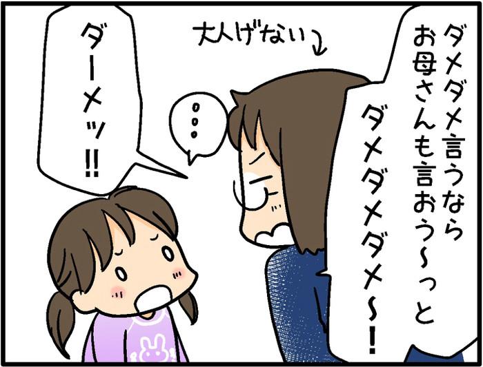 「ダメだめダメ!」娘のイヤイヤ期に効果的だった対応方法とはの画像4