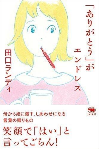 子どもとの時間を大切にしたくなる本〜「ありがとう」がエンドレス〜のタイトル画像