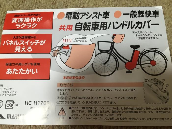 子ども乗せ電動自転車!冬の防寒対策はこれでバッチリ!の画像2