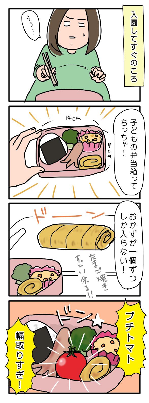 プチトマトに振り回される私。子どものお弁当に大苦戦! ~姉ちゃんは育児中 年少編22~の画像1