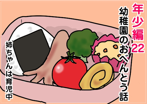 プチトマトに振り回される私。子どものお弁当に大苦戦! ~姉ちゃんは育児中 年少編22~のタイトル画像