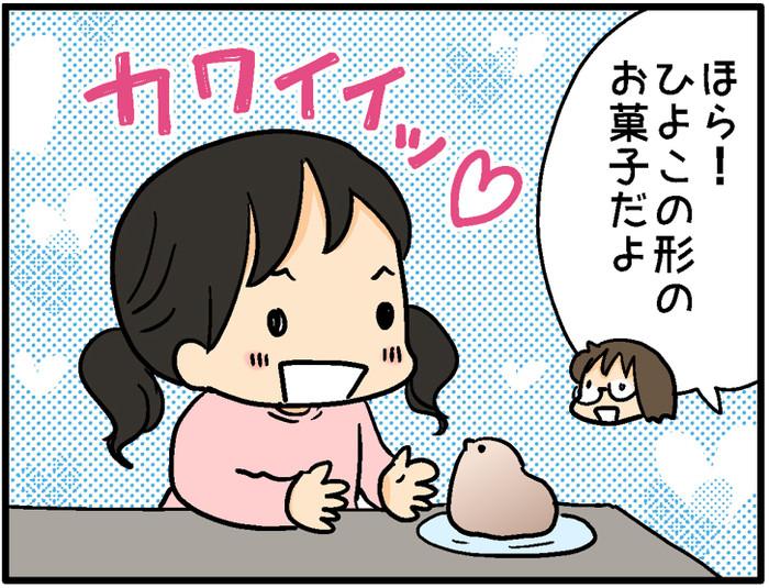 かわいいもの大好き~♡そんな長女が食べられなかったものは… ~おやこぐらし32~の画像2