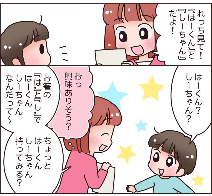 """お箸の練習に息詰まったら""""はーちゃん・しーちゃん""""を使ってみて!の画像4"""