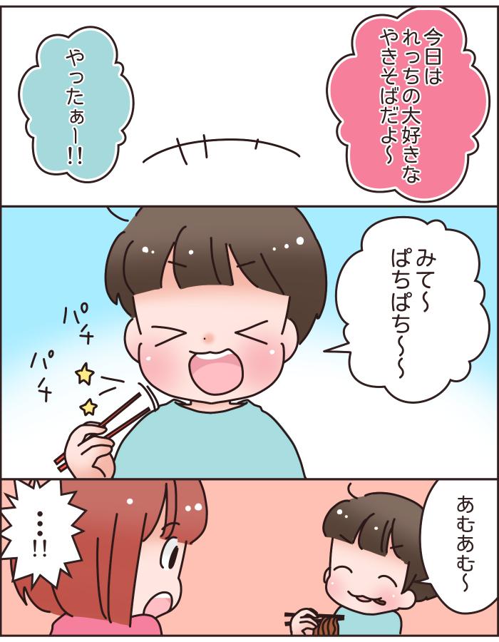 """お箸の練習に息詰まったら""""はーちゃん・しーちゃん""""を使ってみて!の画像8"""