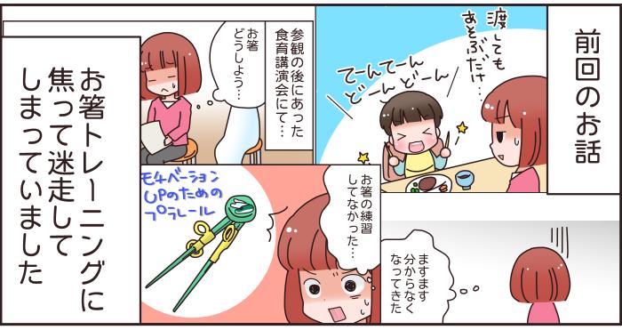 """お箸の練習に息詰まったら""""はーちゃん・しーちゃん""""を使ってみて!の画像2"""
