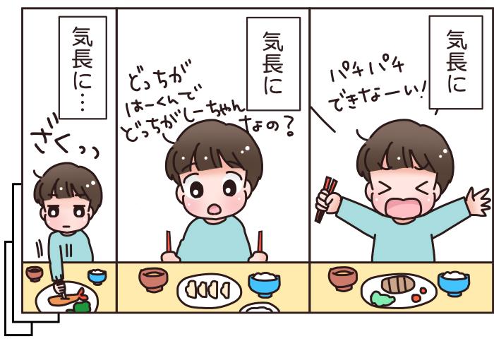 """お箸の練習に息詰まったら""""はーちゃん・しーちゃん""""を使ってみて!の画像7"""