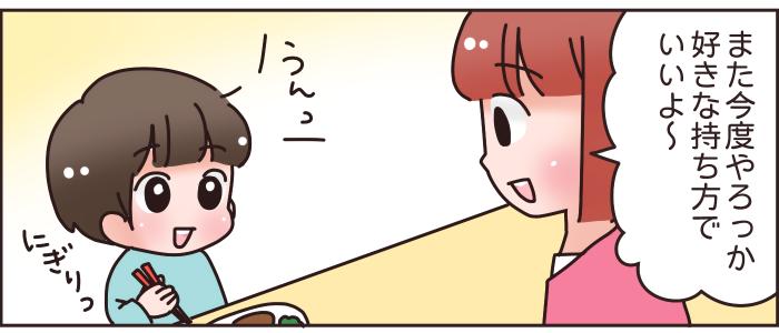 """お箸の練習に息詰まったら""""はーちゃん・しーちゃん""""を使ってみて!の画像6"""