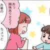 """お箸の練習に息詰まったら""""はーちゃん・しーちゃん""""を使ってみて!のタイトル画像"""