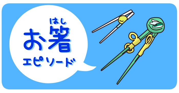 """お箸の練習に息詰まったら""""はーちゃん・しーちゃん""""を使ってみて!の画像1"""