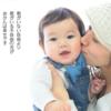 「よく来たね、この地球に」ママパパが赤ちゃんに贈る愛の言葉のタイトル画像