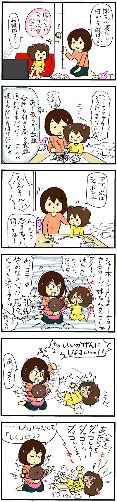 「あたちを抱っこしろー!」下の子に強烈なヤキモチを焼く長女・・・【No.39】の画像1