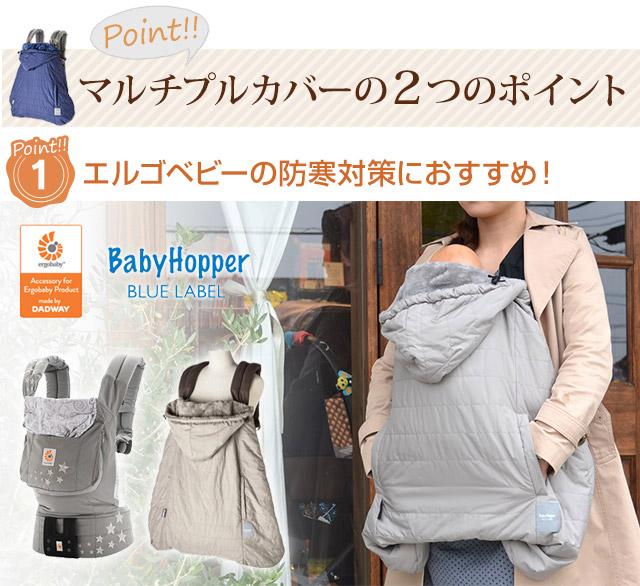 防寒のための新生児用のケープの選び方と口コミで人気の10選!の画像11