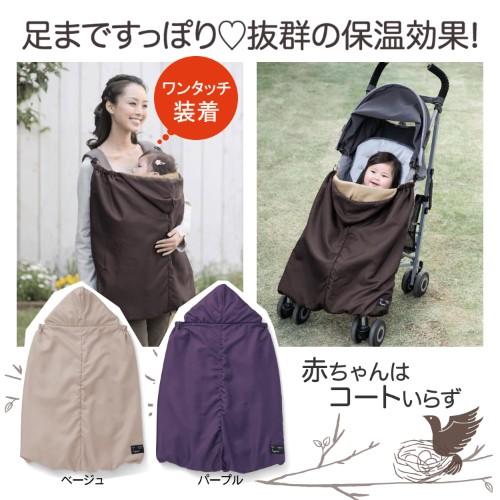 防寒のための新生児用のケープの選び方と口コミで人気の10選!の画像10