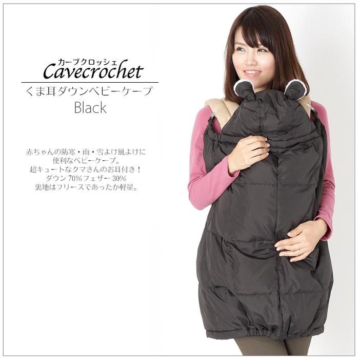 防寒のための新生児用のケープの選び方と口コミで人気の10選!の画像6