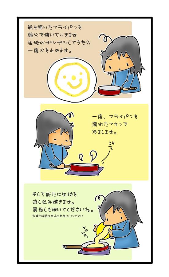 子どもと盛り上がる♡「お絵かきホットケーキ」をクリスマスにおすすめする理由の画像6