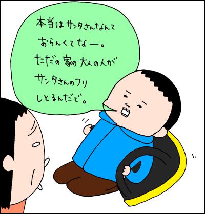 """「サンタさんって本当は…」小1男子の早すぎる""""悟り""""の瞬間の画像3"""