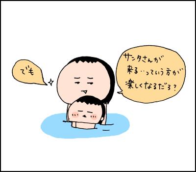 """「サンタさんって本当は…」小1男子の早すぎる""""悟り""""の瞬間の画像8"""