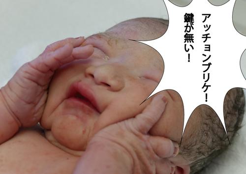 大失敗!生後2ヶ月の赤ちゃんと外出して自宅の鍵をなくすと、こんなに面倒くさいことになりますのタイトル画像