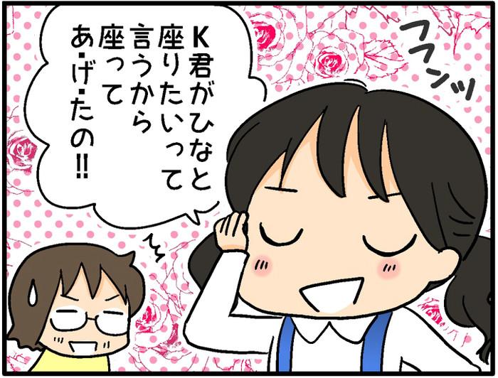 追いかける恋じゃなきゃ!幼稚園児の「恋愛事情」 ~おやこぐらし35~の画像2