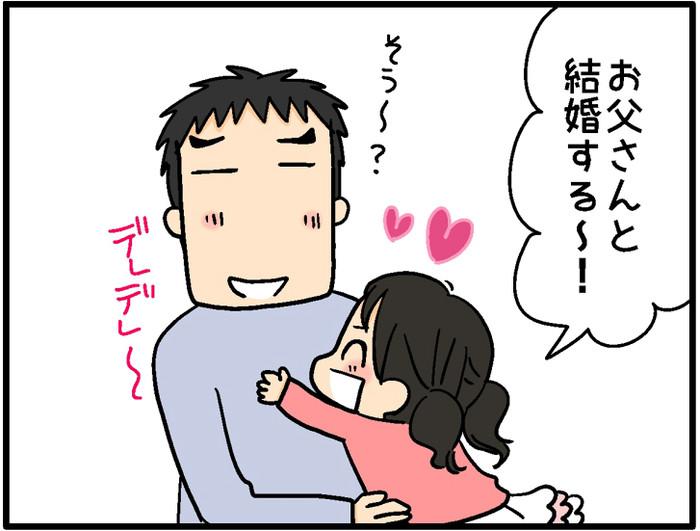 追いかける恋じゃなきゃ!幼稚園児の「恋愛事情」 ~おやこぐらし35~の画像3