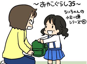 追いかける恋じゃなきゃ!幼稚園児の「恋愛事情」 ~おやこぐらし35~のタイトル画像